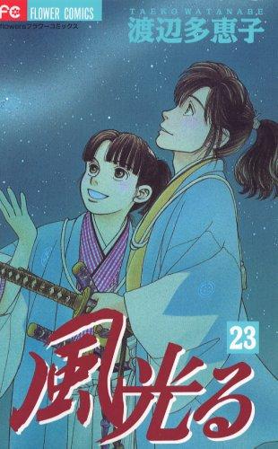 風光る 23 (フラワーコミックス)