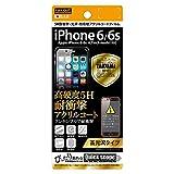 レイ・アウト iPhone 6/6s 5H耐衝撃光沢アクリルコートフィルム  RT-P9FT/Q1