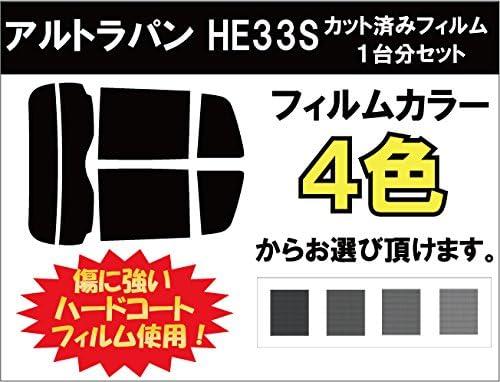 SUZUKI スズキ アルトラパン HE33S 車種別 カット済み カーフィルム/スーパーブラック