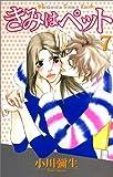 7 (Kimi wa Petto(Pet) [Kisss KC]) (in Japanese)