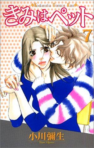 きみはペット(7) (KC KISS)