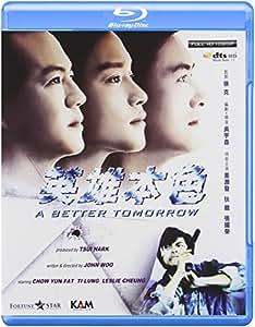 A Better Tomorrow [Blu-ray]
