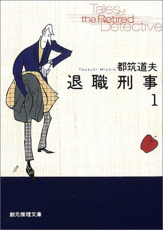 退職刑事 (1) (創元推理文庫)