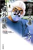 須磨久善 心臓外科医―課外授業ようこそ先輩別冊 (別冊課外授業ようこそ先輩)