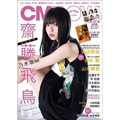 CM NOW 2019年1月号 表紙画像