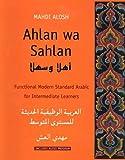 img - for Ahlan wa Sahlan: Intermediate Arabic (Student Text): Functional Modern Standard Arabic for Intermediate Learners (Yale Language Series) book / textbook / text book