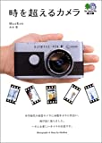 時を超えるカメラ (エイ文庫 (097))