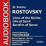 Lives of the Saints: Life of Saint Serafim of Sarov [Russian Edition] | St. Dmitry Rostovsky