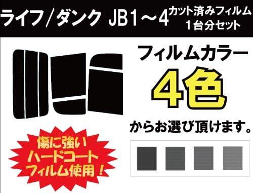 HONDA ホンダ ライフ/ダンク 車種別 カット済み カーフィルム JB1~4 / ウルトラブラック