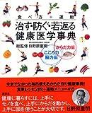 食べ方+運動 治す・防ぐ・若返る健康医学事典 2巻セット (生活図書ピース)