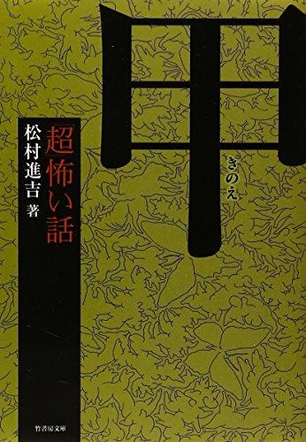 「超」怖い話 甲 (竹書房文庫)