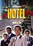 HOTELスペシャル'92春 パリ篇 [DVD]