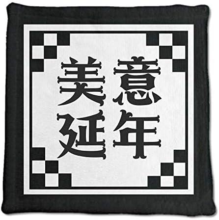 四文字熟語 グッズ ハンドタオル 美意延年【56】200mm×200mm
