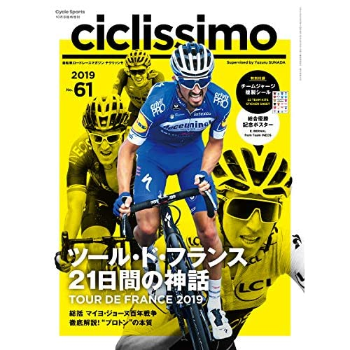 ciclissimo 表紙画像