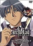 Arc The Lad Vol.8 [DVD]