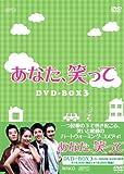 [DVD]あなた、笑って DVD-BOX3