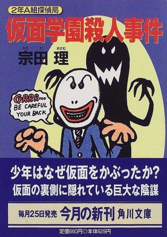 仮面学園殺人事件―2年A組探偵局 (角川文庫)