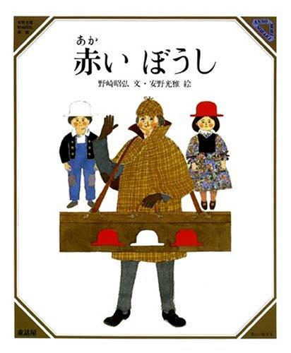 Akai bōshi Akihiro Nozaki; Mitsumasa Anno