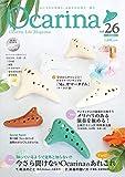 Ocarina(オカリナ) vol.26
