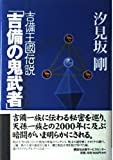 Onimusha legendary kingdom of millet millet ISBN: 4876015848 (2001) [Japanese Import]