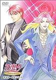 アンジェリーク Twinコレクション(1)~オスカー&オリヴィエ~ [DVD]