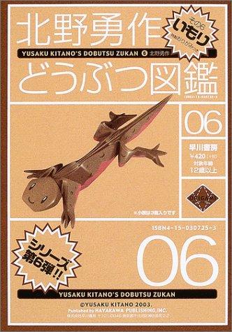 北野勇作どうぶつ図鑑〈その6〉いもり (ハヤカワ文庫JA)