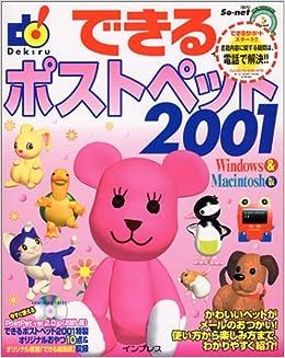 できるポストペット2001 Windows&Macintosh版 | モモ組, インプレス ...