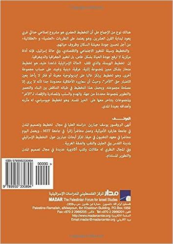 Télécharger gratuitement ebook pdfsal-Takhtit al-qawmi fi Isra'il: istiratijiyat al-iqsa' wa-al-haymanah (Arabic Edition) PDF PDB CHM