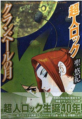 超人ロック クランベールの月 (MFコミックス)