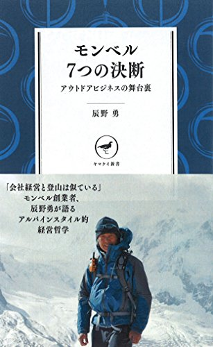 モンベル 7つの決断 アウトドアビジネスの舞台裏 YS002 (ヤマケイ新書)