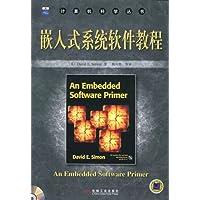 嵌入式系统软件教程(附光盘)