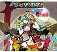 妖艶和奏絵巻 feat.初音ミク (数量限定生産) (ALBUM+DVD) (特典:和装ミクのラバーストラップ)