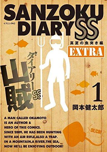 山賊ダイアリーSS(1)特装版 (講談社キャラクターズA)