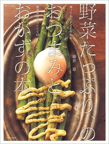 野菜たっぷり、のおつまみとおかずの本\u2015帰ってからすぐに作れる