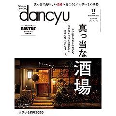 dancyu 最新号 サムネイル