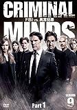 クリミナル・マインド FBI行動分析課 シーズン9