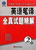 全国翻译专业资格(水平)考试辅导丛书:英语笔译全真试题精解(2级)