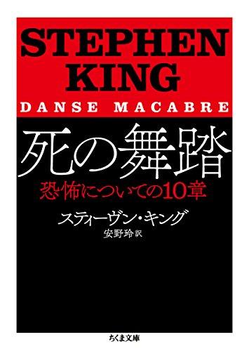 死の舞踏: 恐怖についての10章 (ちくま文庫)