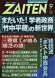 ZAITEN 2019年 09 月号 [雑誌]