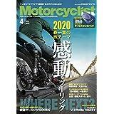 Motorcyclist 2020年4月号