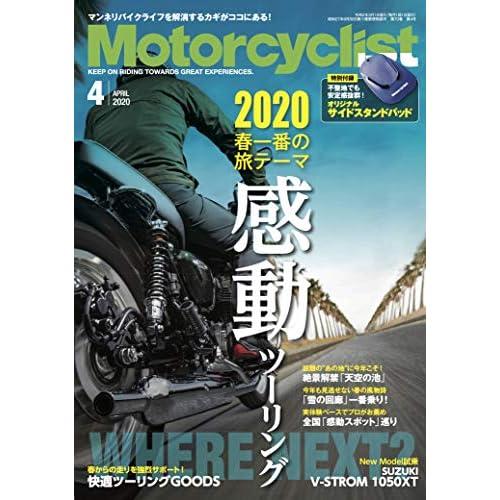 Motorcyclist 2020年4月号 画像