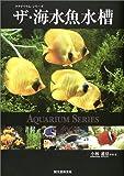 ザ・海水魚水槽 (アクアリウム・シリーズ)