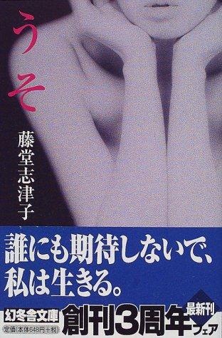 うそ (幻冬舎文庫)