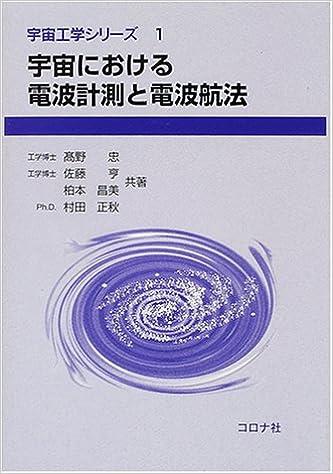 宇宙における電波計測と電波航法...