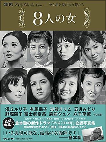 「平凡プレミアムselection―今も輝き続ける女優たち 8人の女」的圖片搜尋結果
