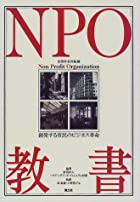 NPO教書―創発する市民のビジネス革命