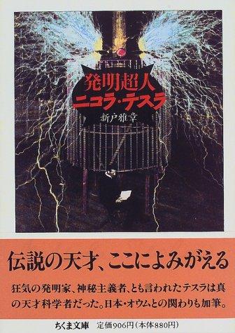 発明超人ニコラ・テスラ (ちくま文庫)