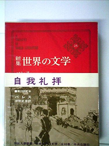世界の文学〈25〉バレス―新集 自我礼賛 (1970年)