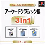 SuperLite 3in1シリーズ アーケードクラシック集