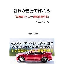 syachougajibundetukurerumaikatuukinkanrikiteimanyuaru: saychou (miraisuteji) (Japanese Edition)